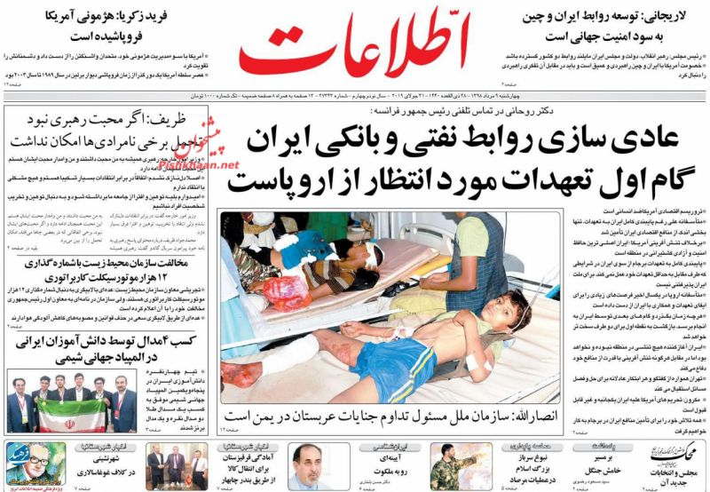 عناوین اخبار روزنامه اطلاعات در روز چهارشنبه ۹ مرداد :