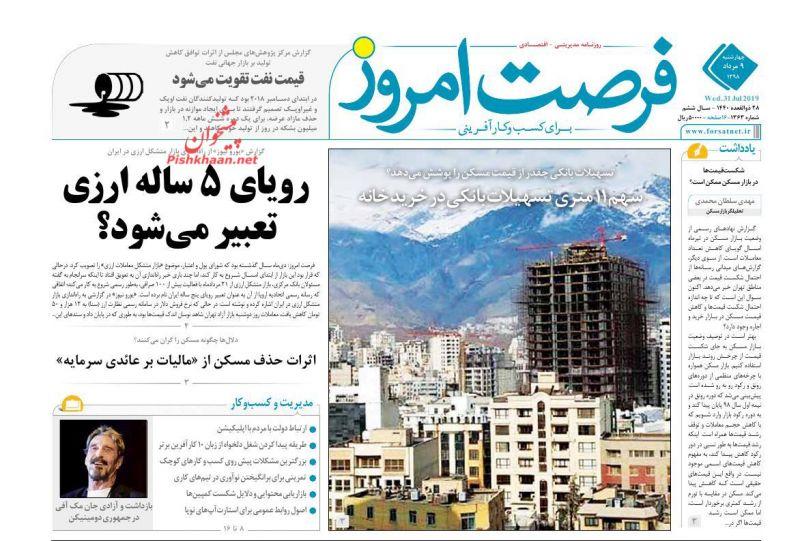 عناوین اخبار روزنامه فرصت امروز در روز چهارشنبه ۹ مرداد