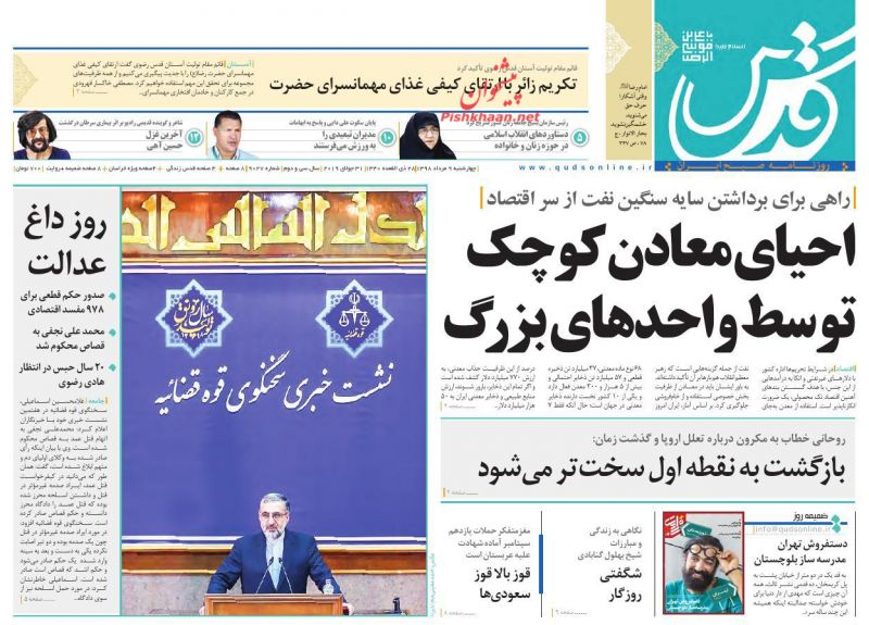 عناوین اخبار روزنامه قدس در روز چهارشنبه ۹ مرداد :