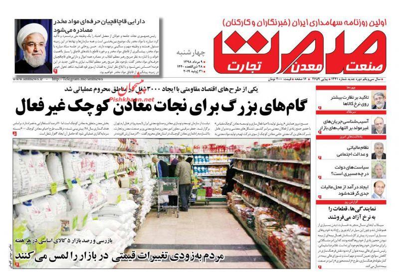 عناوین اخبار روزنامه صمت در روز چهارشنبه ۹ مرداد