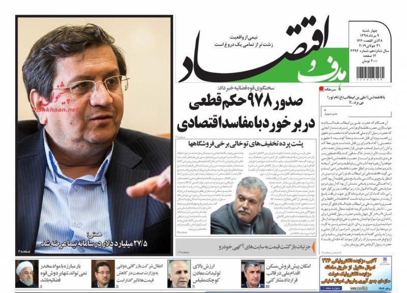 عناوین اخبار روزنامه هدف و اقتصاد در روز چهارشنبه ۹ مرداد :