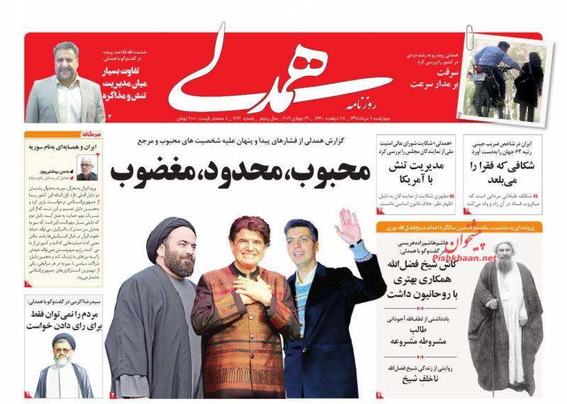 عناوین اخبار روزنامه همدلی در روز چهارشنبه ۹ مرداد
