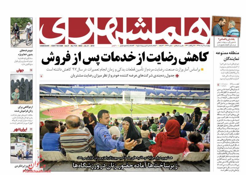 عناوین اخبار روزنامه همشهری در روز چهارشنبه ۹ مرداد :