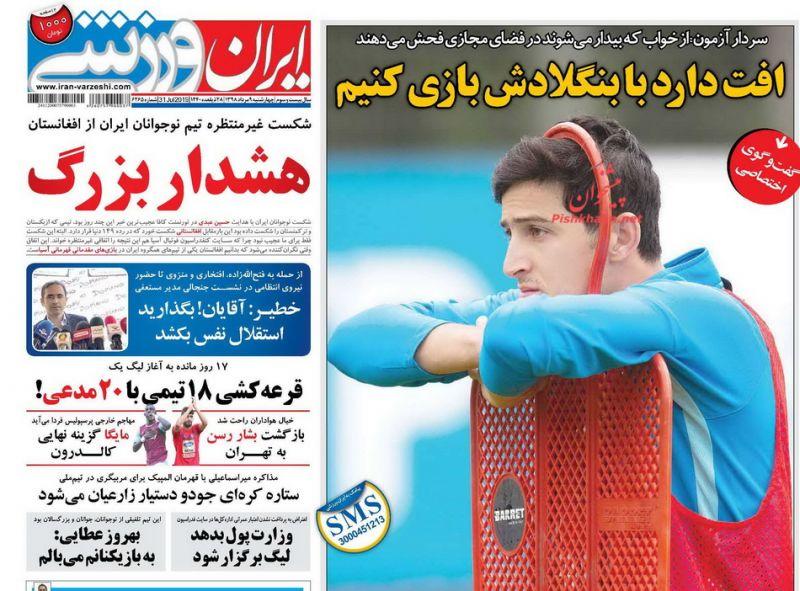 عناوین اخبار روزنامه ایران ورزشی در روز چهارشنبه ۹ مرداد :  سردار؛ مرد انتخابهای غیرمنتظره ؛ناکامی خطیر، شکست یک پروژه مدیریتی ؛ نشانههایی از رویای یک ملت ؛