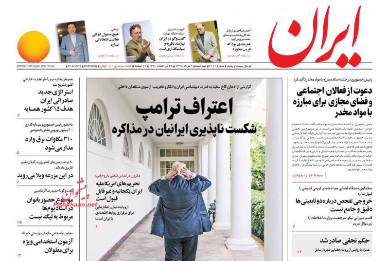 عناوین اخبار روزنامه ایران در روز چهارشنبه ۹ مرداد