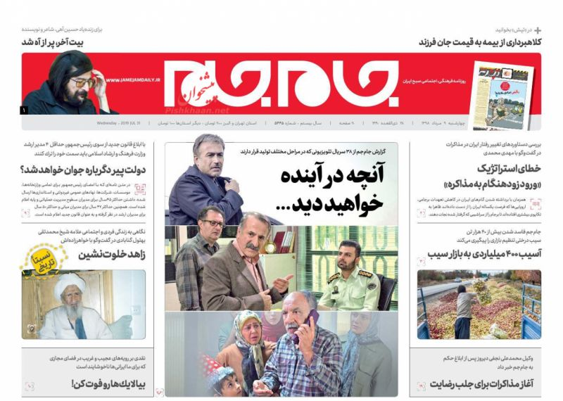 عناوین اخبار روزنامه جام جم در روز چهارشنبه ۹ مرداد