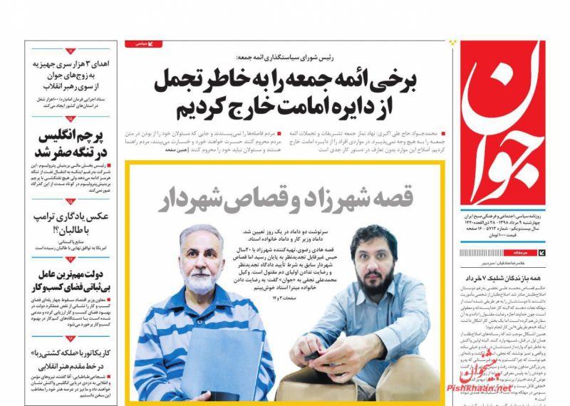 عناوین اخبار روزنامه جوان در روز چهارشنبه ۹ مرداد :