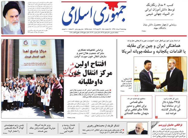 عناوین اخبار روزنامه جمهوری اسلامی در روز چهارشنبه ۹ مرداد :