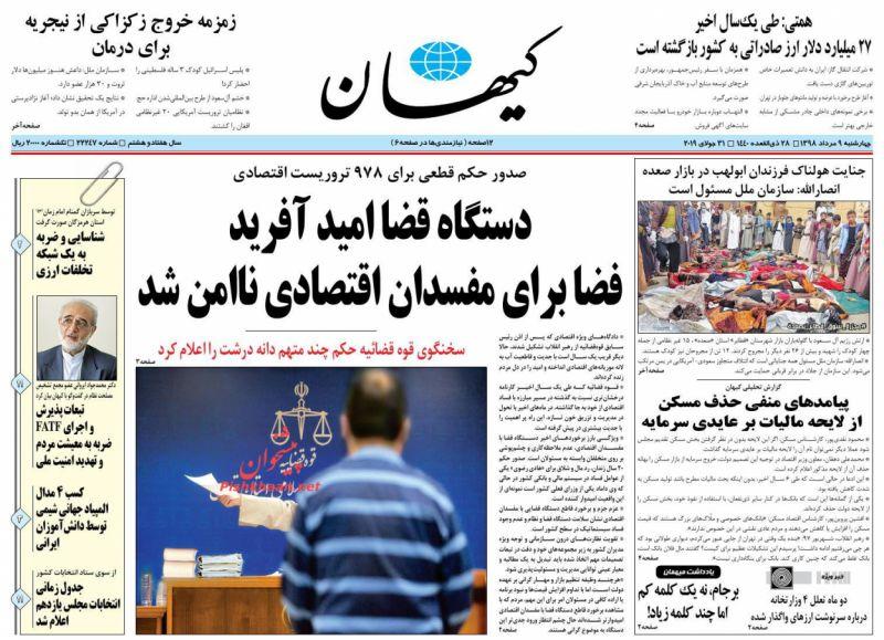 عناوین اخبار روزنامه کيهان در روز چهارشنبه ۹ مرداد :