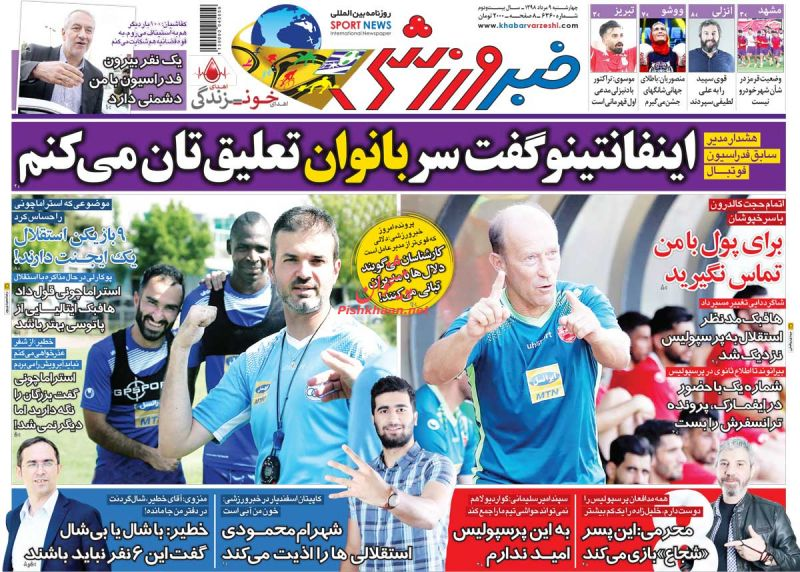 عناوین اخبار روزنامه خبر ورزشی در روز چهارشنبه ۹ مرداد :