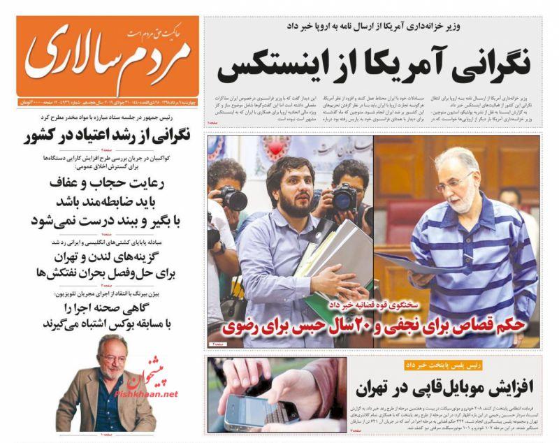 عناوین اخبار روزنامه مردم سالاری در روز چهارشنبه ۹ مرداد