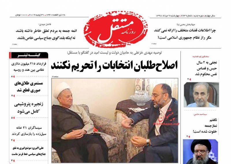 عناوین اخبار روزنامه مستقل در روز چهارشنبه ۹ مرداد :