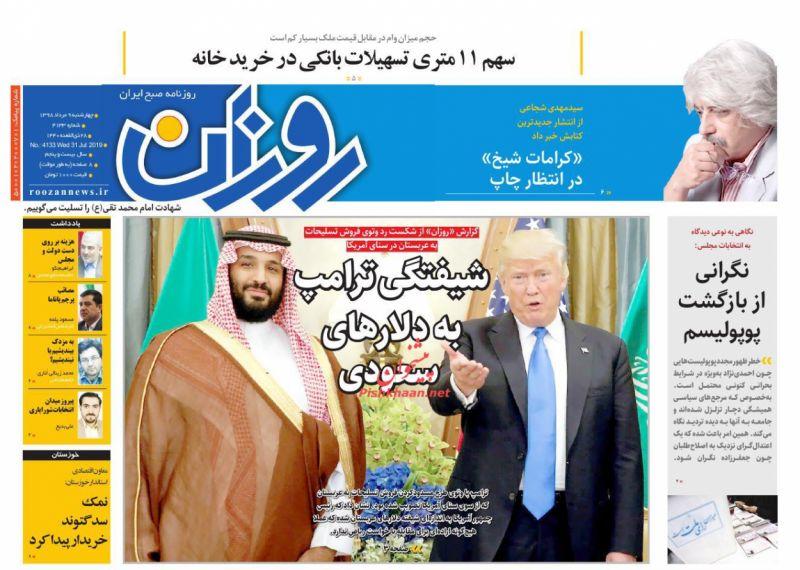 عناوین اخبار روزنامه روزان در روز چهارشنبه ۹ مرداد :