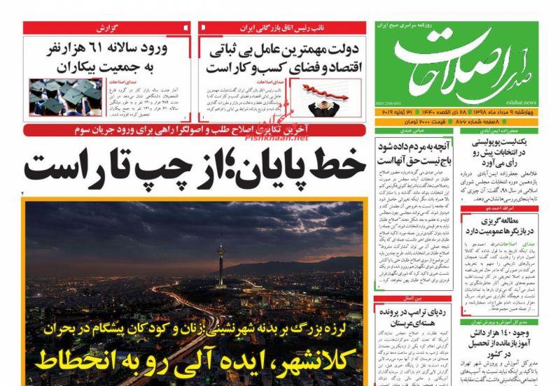 عناوین اخبار روزنامه صدای اصلاحات در روز چهارشنبه ۹ مرداد