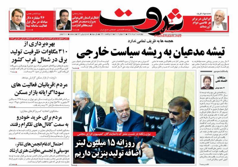عناوین اخبار روزنامه ثروت در روز چهارشنبه ۹ مرداد