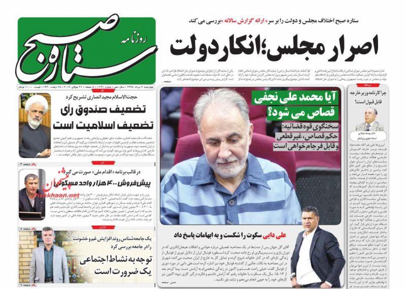 عناوین اخبار روزنامه ستاره صبح در روز چهارشنبه ۹ مرداد