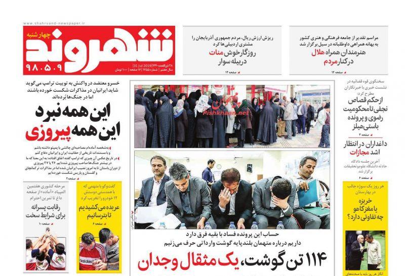 عناوین اخبار روزنامه شهروند در روز چهارشنبه ۹ مرداد