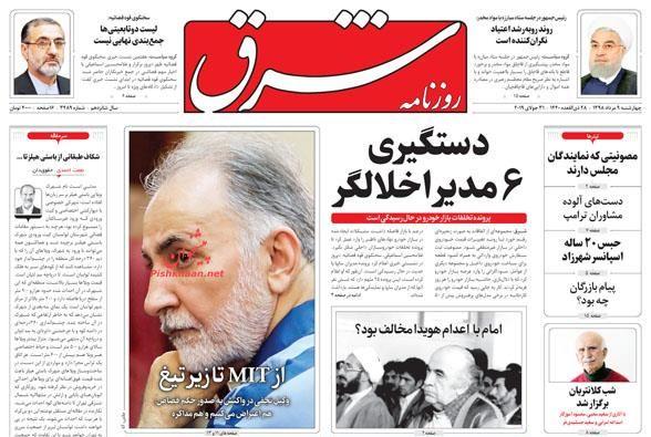 عناوین اخبار روزنامه شرق در روز چهارشنبه ۹ مرداد