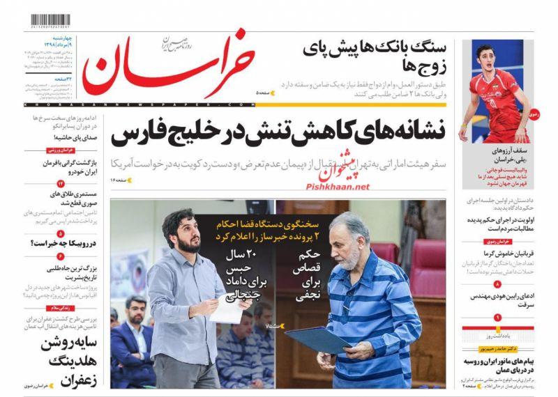عناوین اخبار روزنامه خراسان در روز چهارشنبه ۹ مرداد