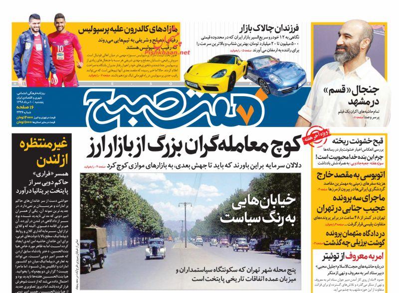 عناوین اخبار روزنامه هفت صبح در روز پنجشنبه ۱۰ مرداد :