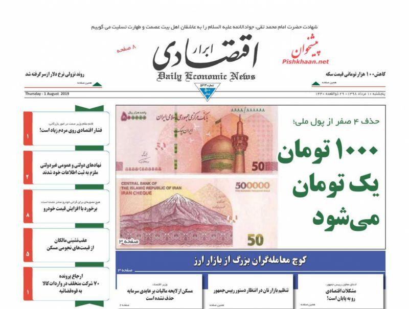 عناوین اخبار روزنامه ابرار اقتصادی در روز پنجشنبه ۱۰ مرداد