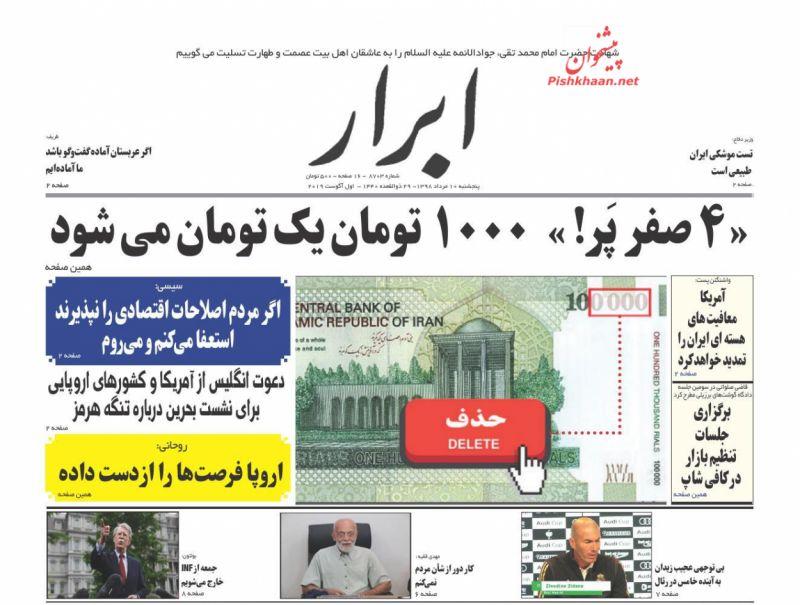 عناوین اخبار روزنامه ابرار در روز پنجشنبه ۱۰ مرداد :