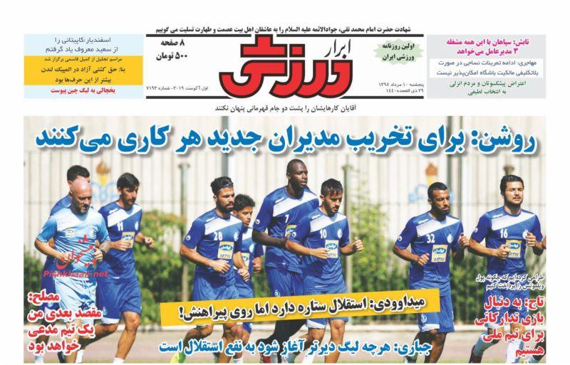 عناوین اخبار روزنامه ابرار ورزشى در روز پنجشنبه ۱۰ مرداد