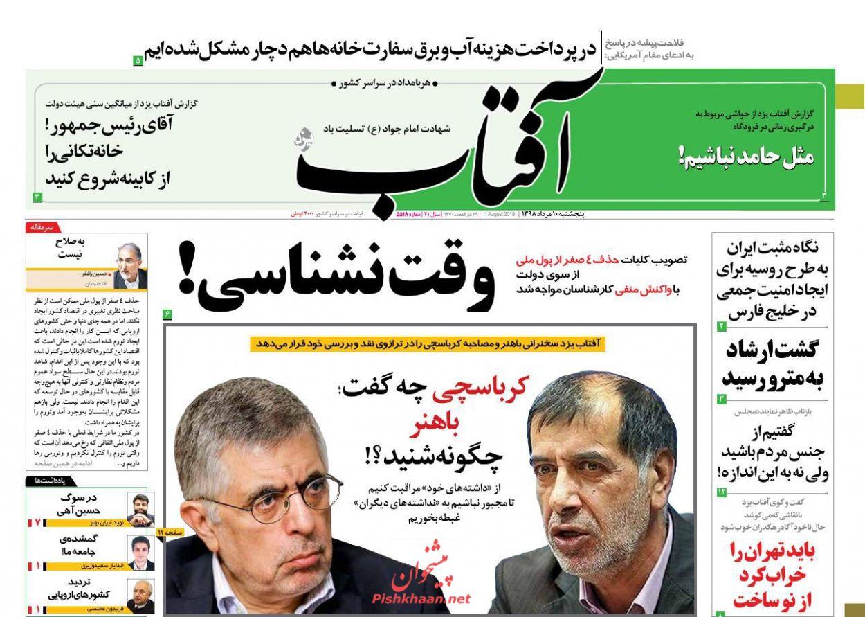 عناوین اخبار روزنامه آفتاب یزد در روز پنجشنبه ۱۰ مرداد :