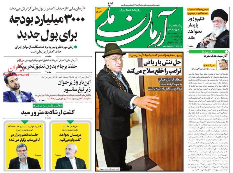 عناوین اخبار روزنامه آرمان ملی در روز پنجشنبه ۱۰ مرداد