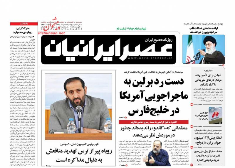 عناوین اخبار روزنامه عصر ایرانیان در روز پنجشنبه ۱۰ مرداد :