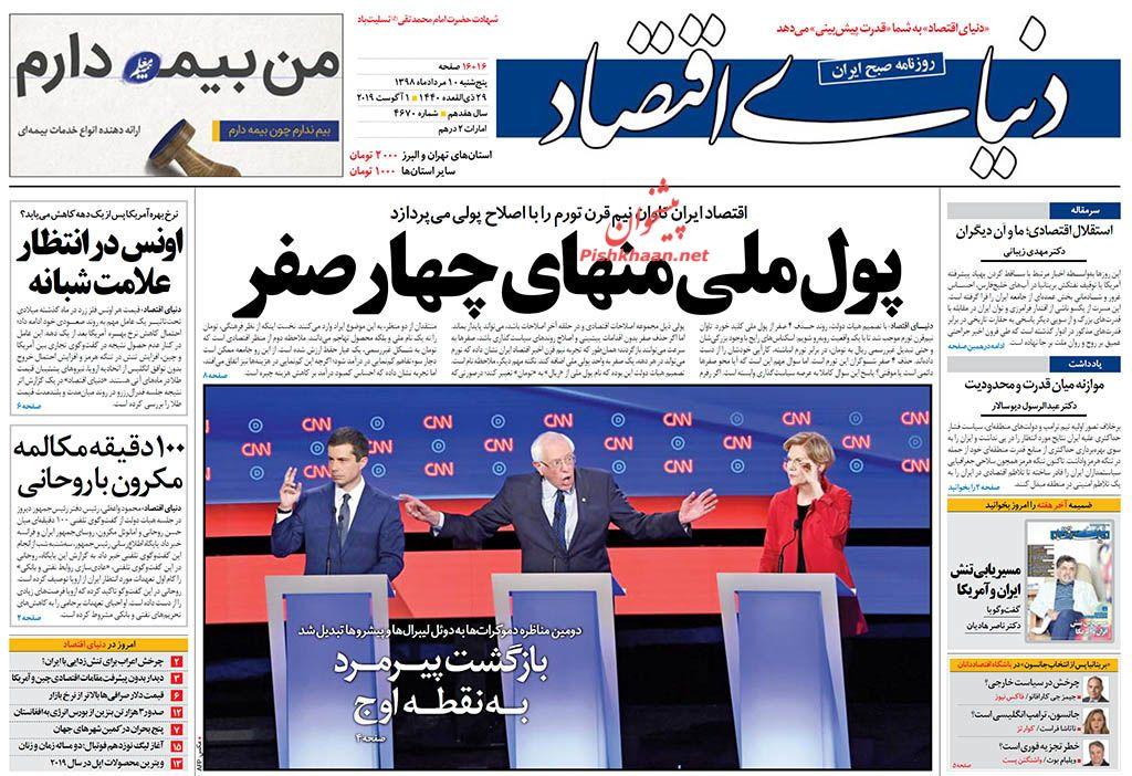 عناوین اخبار روزنامه دنیای اقتصاد در روز پنجشنبه ۱۰ مرداد :