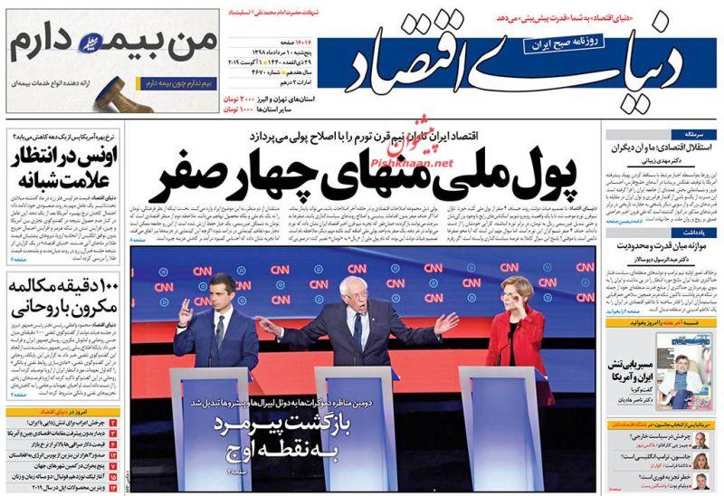 عناوین اخبار روزنامه دنیای اقتصاد در روز پنجشنبه ۱۰ مرداد