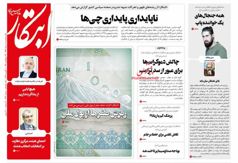 عناوین اخبار روزنامه ابتکار در روز پنجشنبه ۱۰ مرداد :