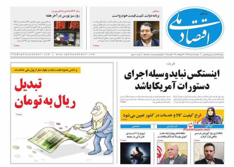 عناوین اخبار روزنامه اقتصاد ملی در روز پنجشنبه ۱۰ مرداد :