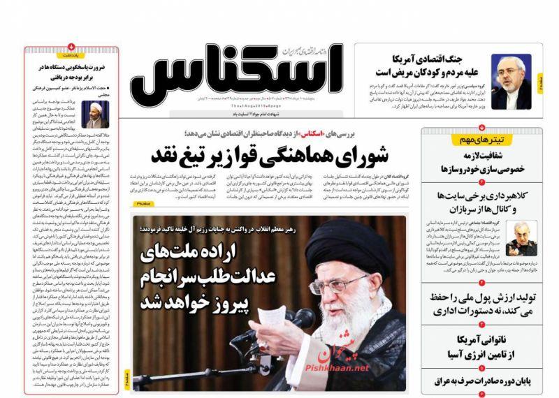 عناوین اخبار روزنامه اسکناس در روز پنجشنبه ۱۰ مرداد