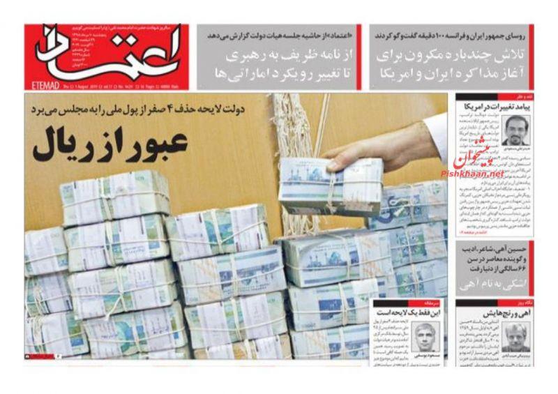 عناوین اخبار روزنامه اعتماد در روز پنجشنبه ۱۰ مرداد