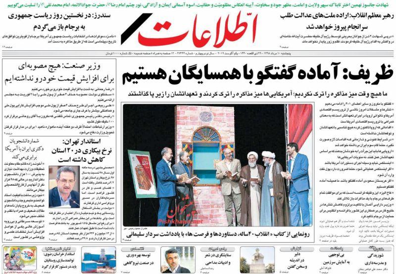 عناوین اخبار روزنامه اطلاعات در روز پنجشنبه ۱۰ مرداد :