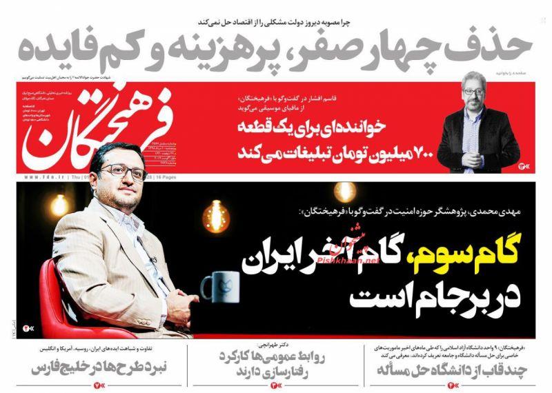 عناوین اخبار روزنامه فرهیختگان در روز پنجشنبه ۱۰ مرداد