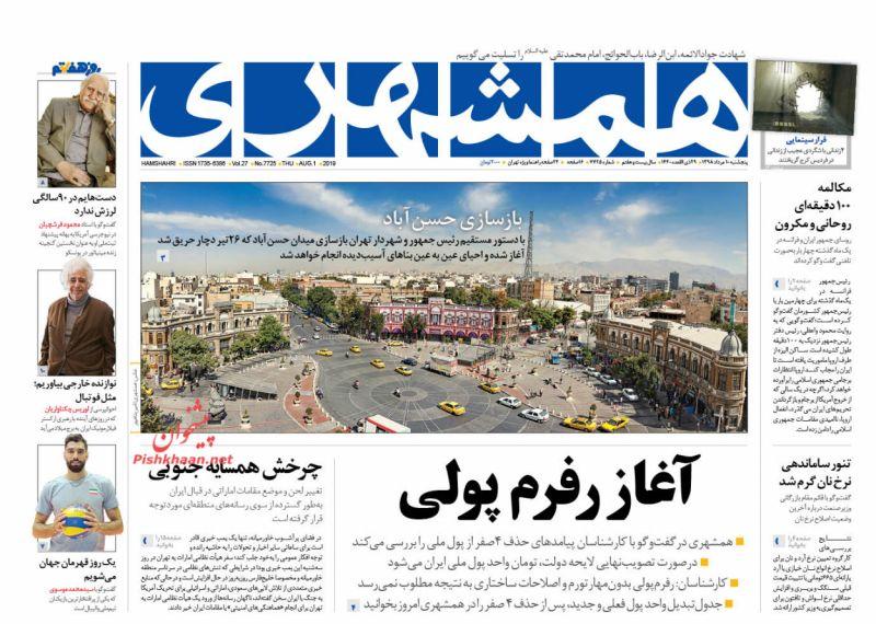 عناوین اخبار روزنامه همشهری در روز پنجشنبه ۱۰ مرداد :