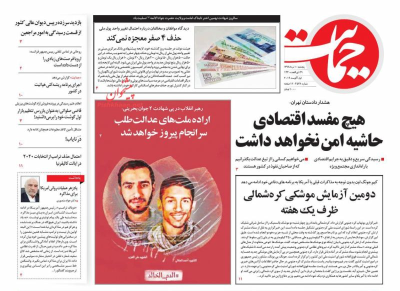 عناوین اخبار روزنامه حمایت در روز پنجشنبه ۱۰ مرداد :