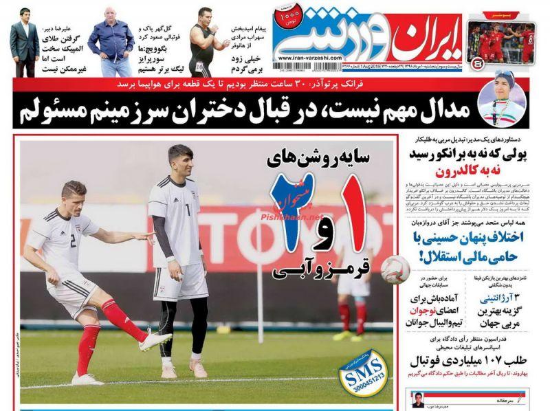 عناوین اخبار روزنامه ایران ورزشی در روز پنجشنبه ۱۰ مرداد