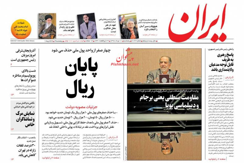 عناوین اخبار روزنامه ایران در روز پنجشنبه ۱۰ مرداد