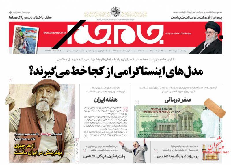 عناوین اخبار روزنامه جام جم در روز پنجشنبه ۱۰ مرداد :