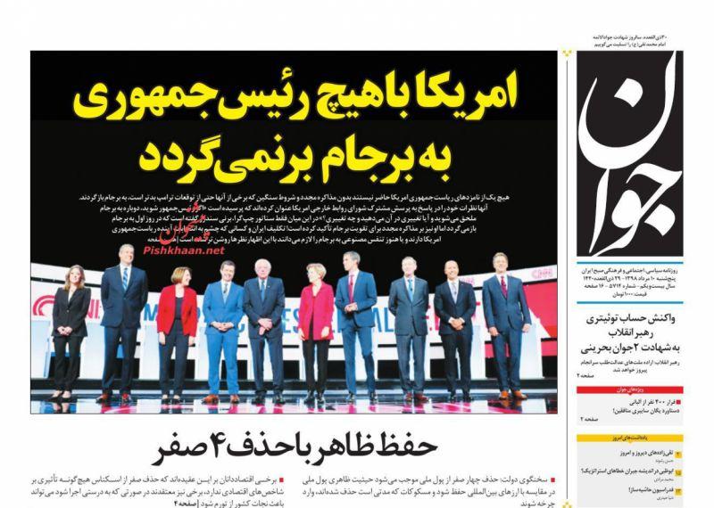 عناوین اخبار روزنامه جوان در روز پنجشنبه ۱۰ مرداد