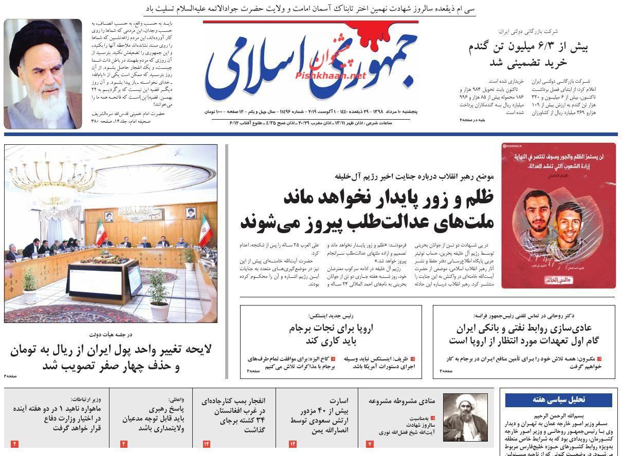 عناوین اخبار روزنامه جمهوری اسلامی در روز پنجشنبه ۱۰ مرداد :