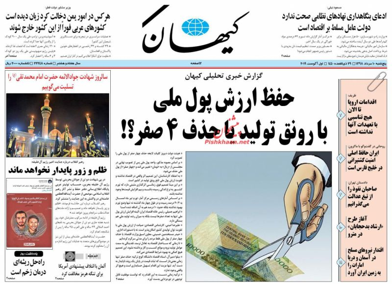 عناوین اخبار روزنامه کيهان در روز پنجشنبه ۱۰ مرداد