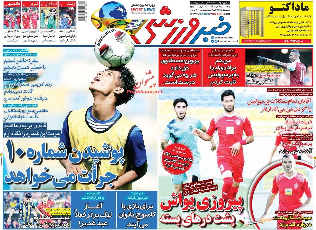عناوین اخبار روزنامه خبر ورزشی در روز پنجشنبه ۱۰ مرداد :