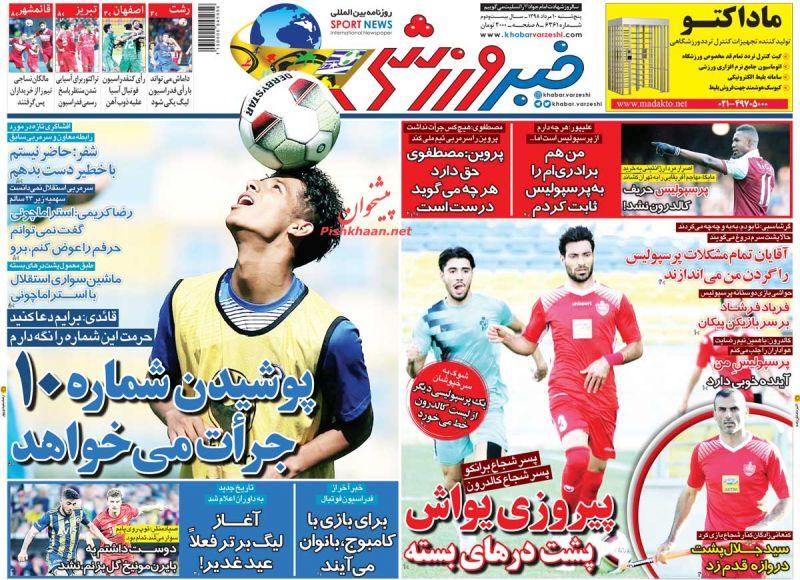 عناوین اخبار روزنامه خبر ورزشی در روز پنجشنبه ۱۰ مرداد