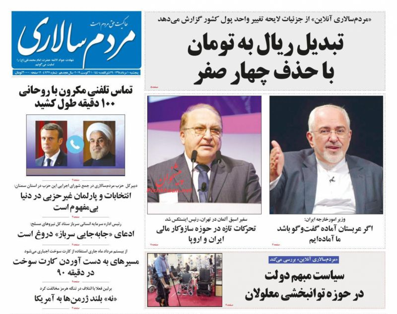 عناوین اخبار روزنامه مردم سالاری در روز پنجشنبه ۱۰ مرداد