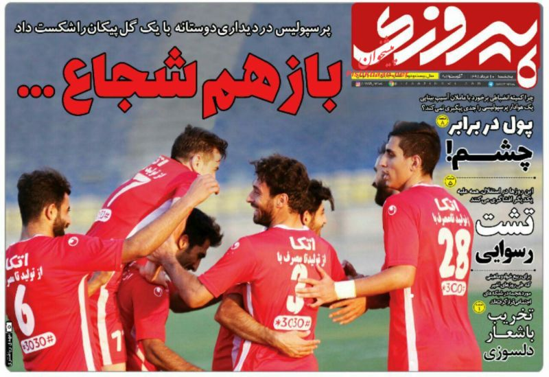عناوین اخبار روزنامه پیروزی در روز پنجشنبه ۱۰ مرداد